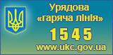 Урядова «гаряча лінія» - 1545