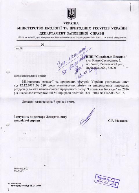 Лист Департаменту заповідної справи