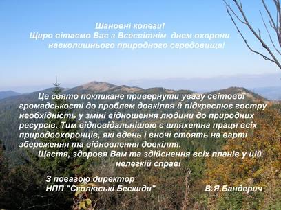 Привітання з Всесвітнім днем охорони навколишнього природного середовища