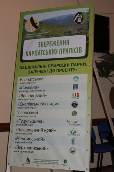науково-практична конференція «Карпатські праліси в зоні розширення національних природних парків, сучасний стан та перспективи збереження»
