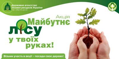 акція «Майбутнє лісу у твоїх руках»